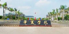 广州华夏职业学院