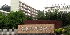 广东科技学院