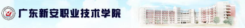 广东新安职业技术学院(民办)_高职类高考(3+证书)报考指南