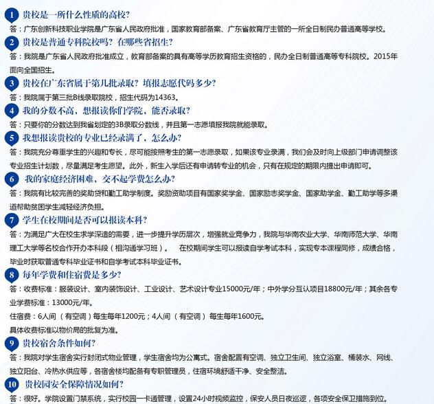 广东创新科技职业学院(民办)_高职类高考(3+证书)报考指南