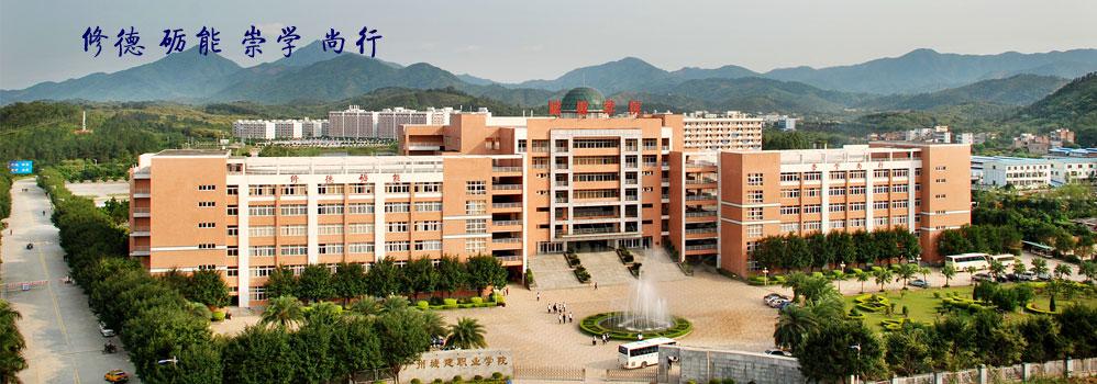 广州城建职业学院(民办)_高职类高考(3+证书)报考指南