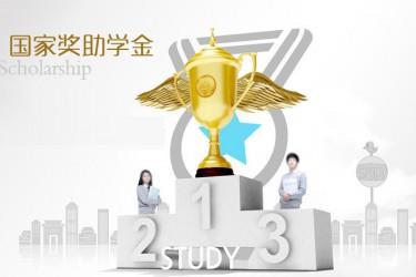 高职高考:广东省普通高校学生资助政策简介-本专科阶段国家奖助学金