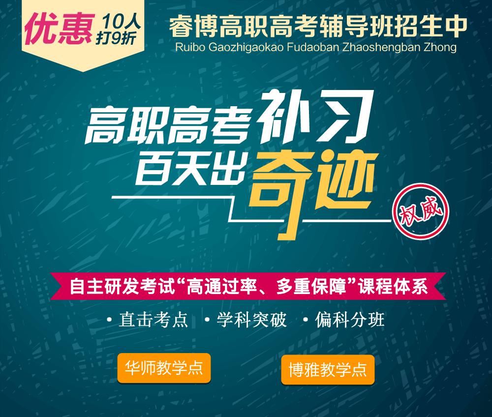 2017年广东省-高职高考辅导班!直击考点、学科突破、偏科分班,快速提分