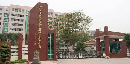 广东交通职业技术学院怎样,好不好,评价如何