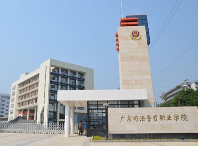 广东司法警官职业学院_高职类高考(3+证书)报考指南