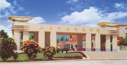 高职高考(3+证书)报考学校:汕头职业技术学院(往年招生情况)