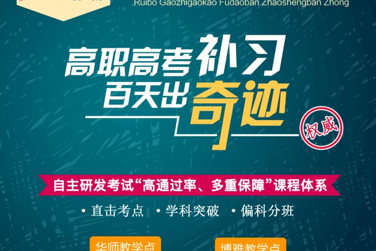 2019年广东省-高职高考辅导班!直击考点、学科突破、偏科分班,快速提分