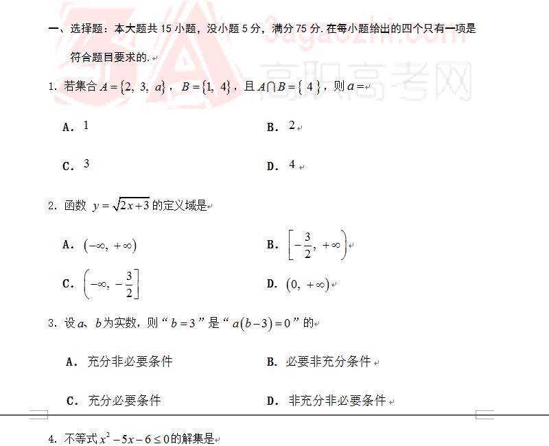 高职高考数学真题:2016年广东省高等职业院校招收中等职业学校毕业生考试