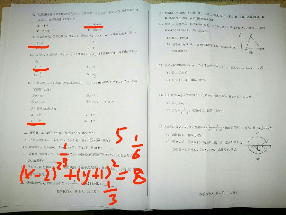 2017年高职高考考试数学真题(院校招收中等职业学校毕业生考试数学试题)
