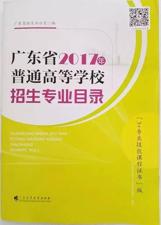 2017年高职高考(3+专业技能证书)招生专业目录