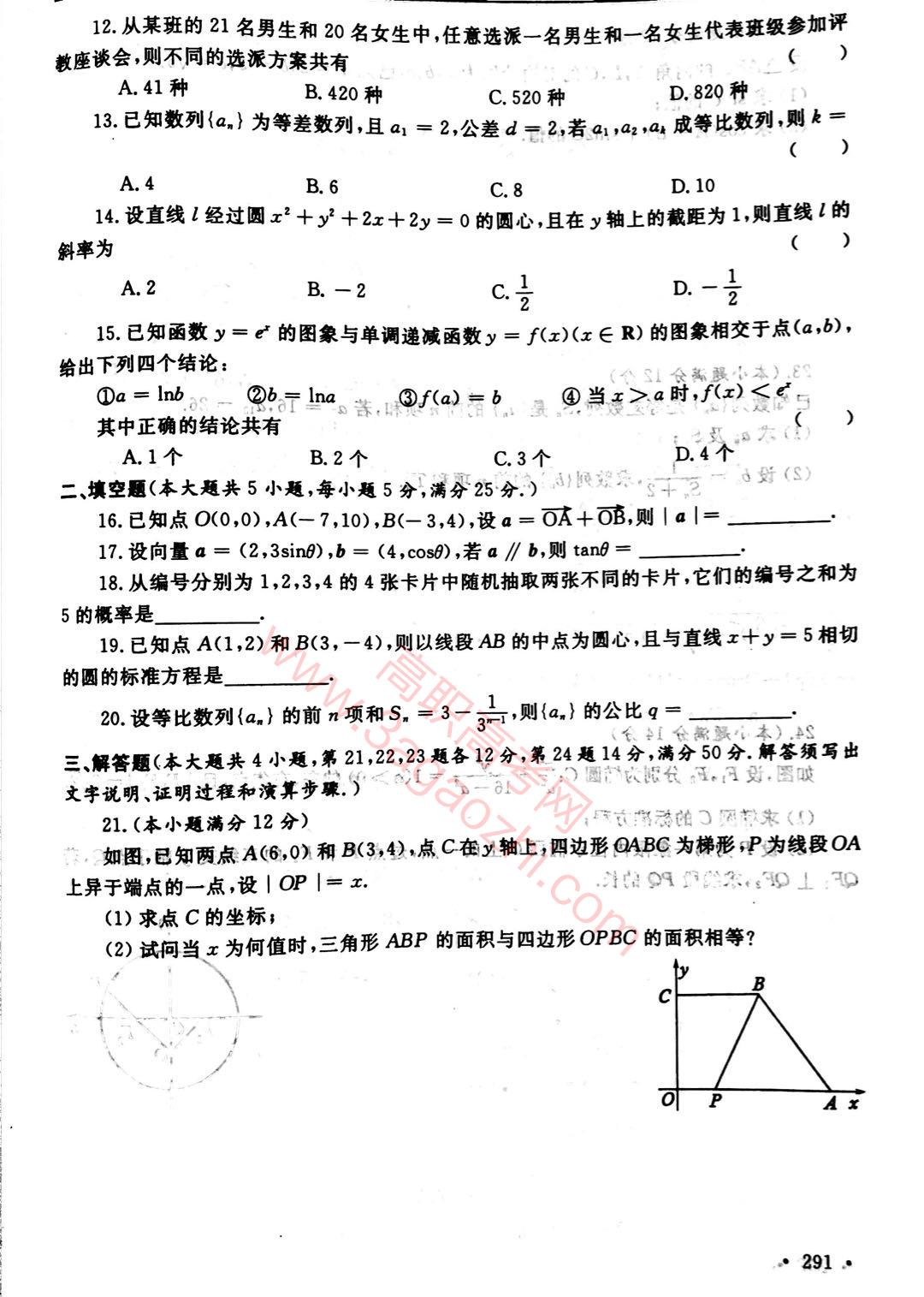 2017年广东省高等职业院校招收中等职业学校毕业生考试《数学》考试真题(扫描版)