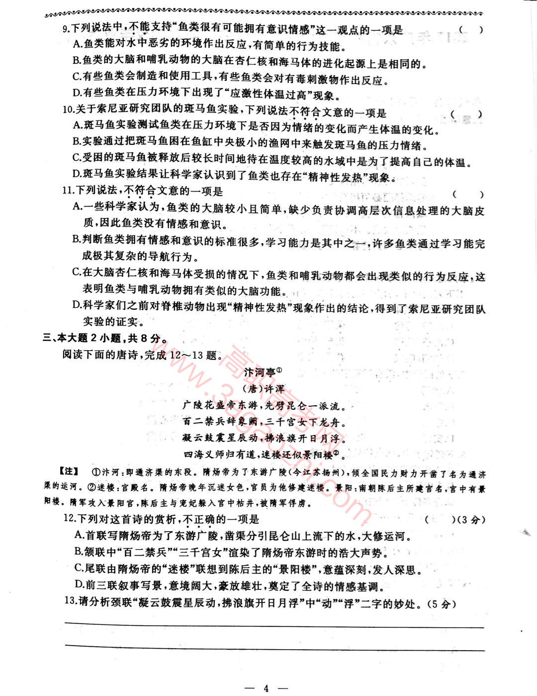 2017年广东省高等职业院校招收中等职业学校毕业生考试《语文》考试真题(扫描版)