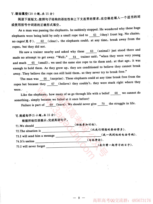 2017年广东省高等职业院校招收中等职业学校毕业生考试《 英语》考试真题 (扫描版)