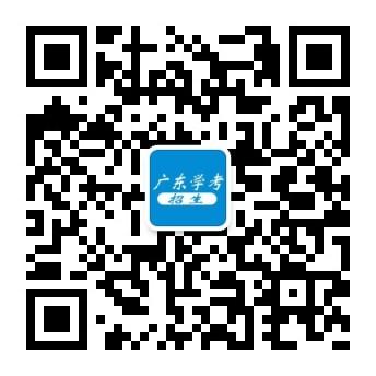 2018广东学考16-20号录取,小编想提醒大家注意几件事