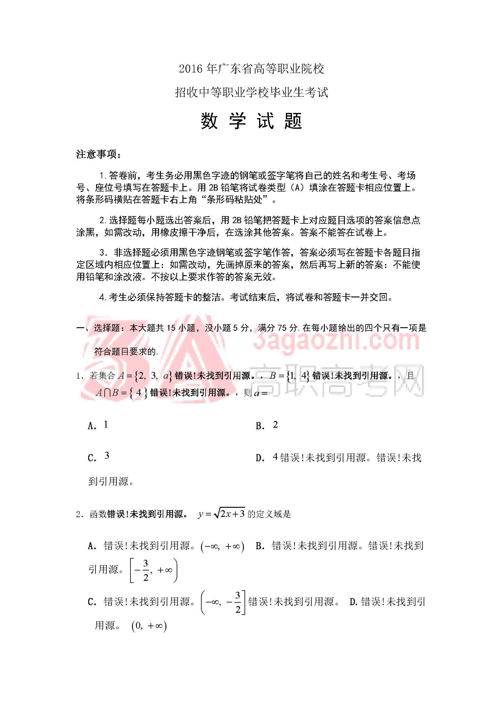 2016年广东省高等职业院校招收中等职业学校毕业生考试高职高考《数学》真题