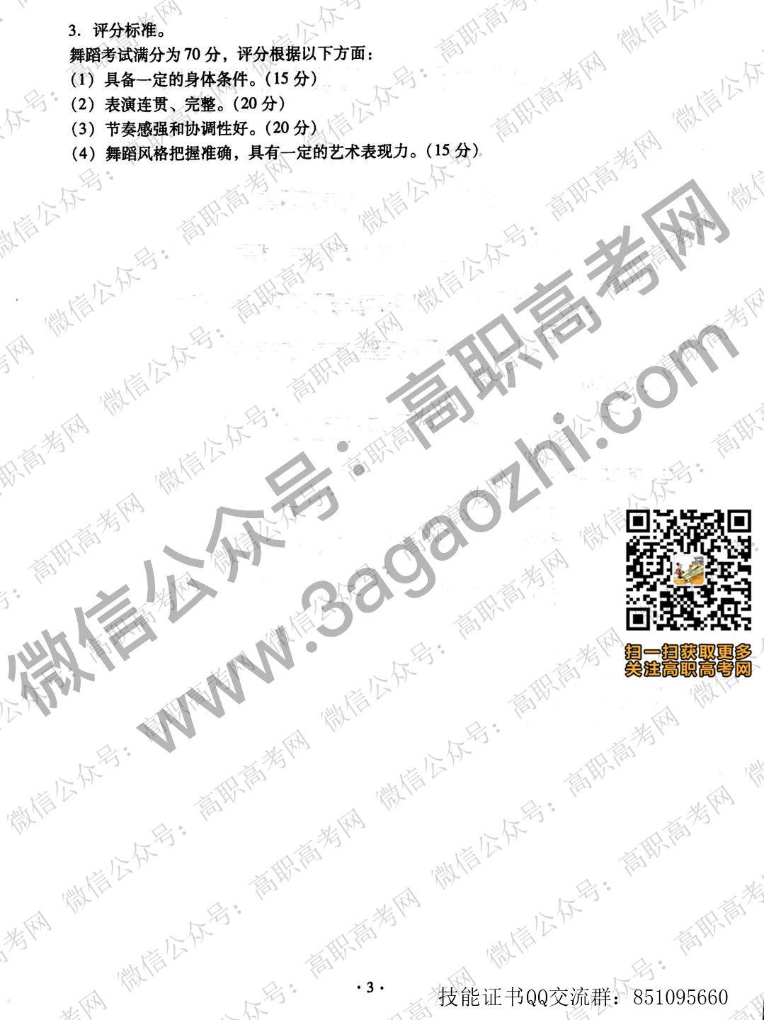 广东省中等职业技术教育专业技能课程考试 音乐综合技能证书考试大纲及样题(2018年)