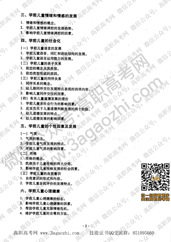 广东省中等职业技术教育专业技能课程考试 教育基础综合课程考试大纲及样题(2018年)