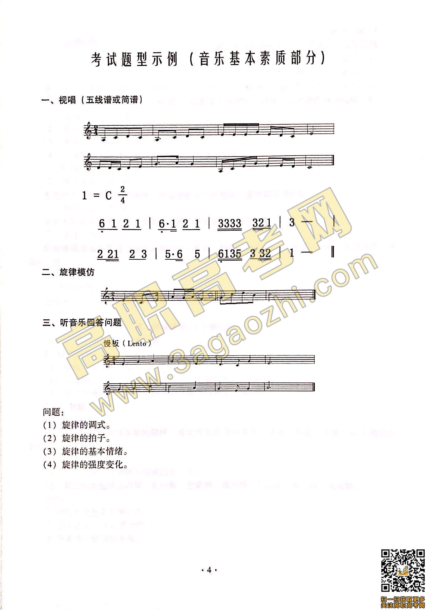2019年高职高考《音乐综合》课程技能证书考试大纲及样题