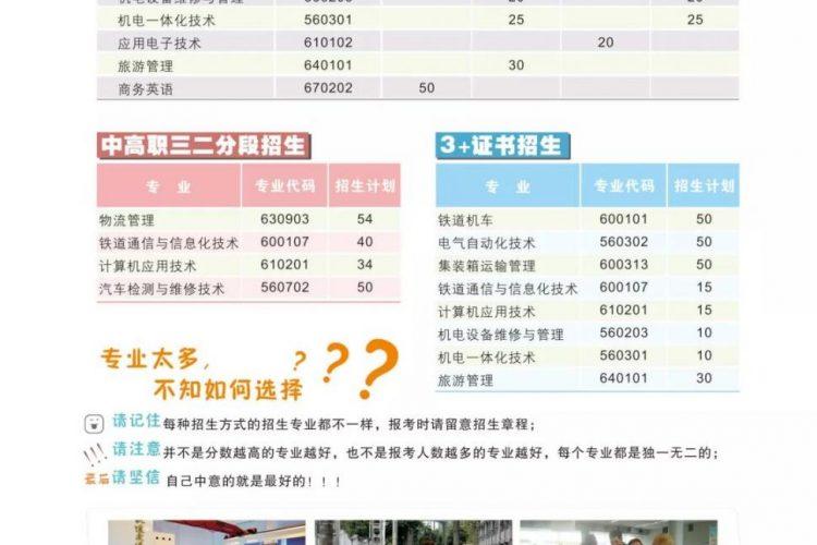 """广州铁路职业技术学院2019年高职高考""""3+证书""""招生计划"""