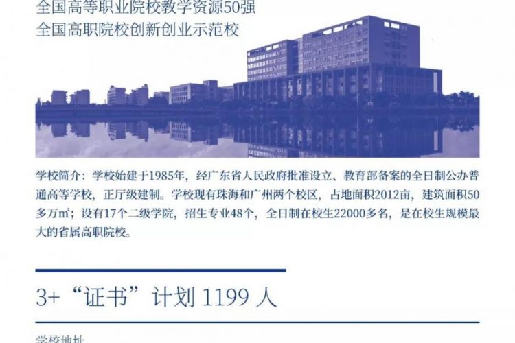 """2019年广东科学技术职业学院 """"3+证书""""招生计划"""