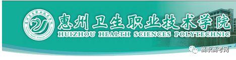"""惠州卫生职业技术学院2019年高职高考""""3+证书""""招生专业"""