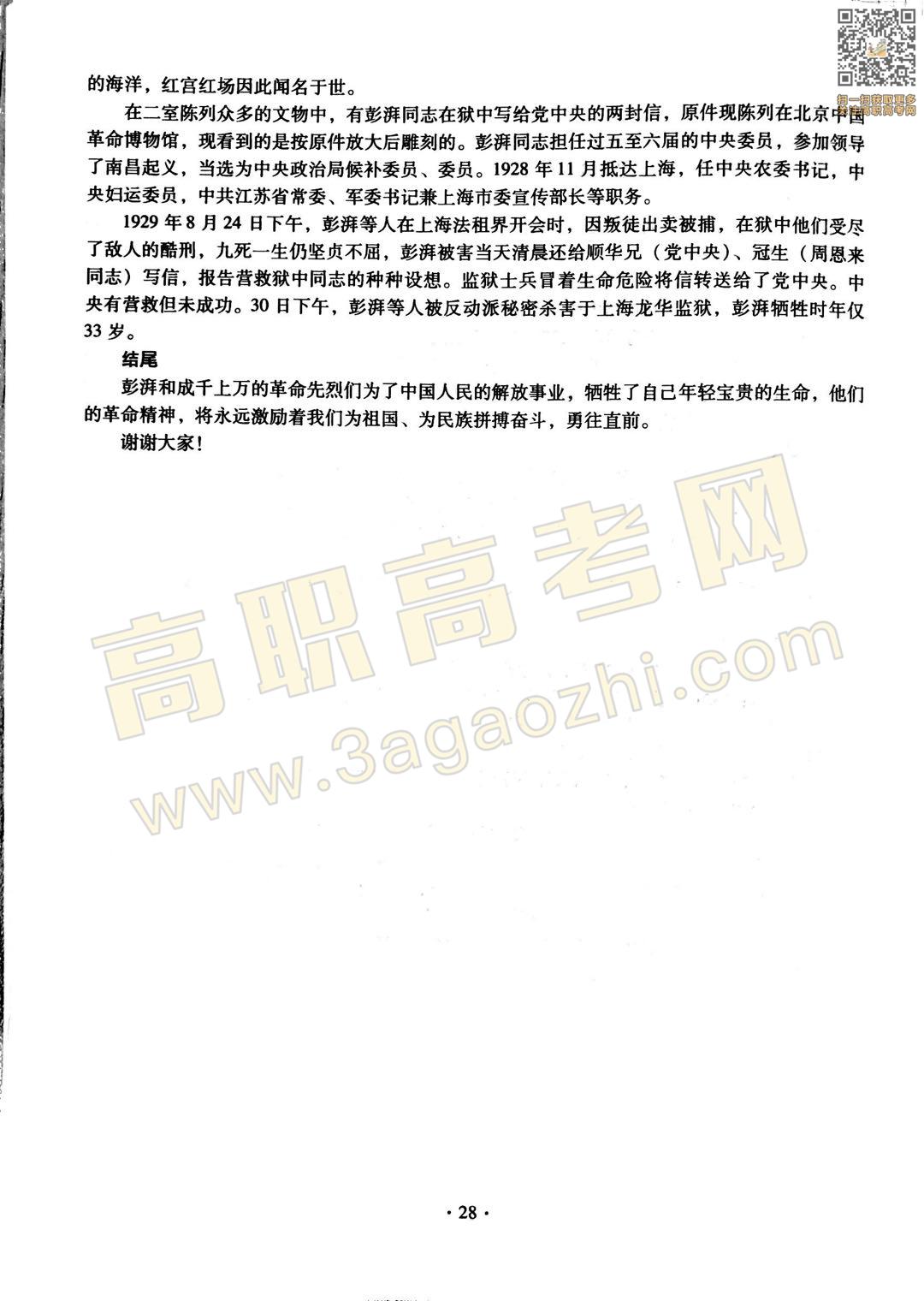 旅游证书,2020年广东中职技能课程考试大纲及样题