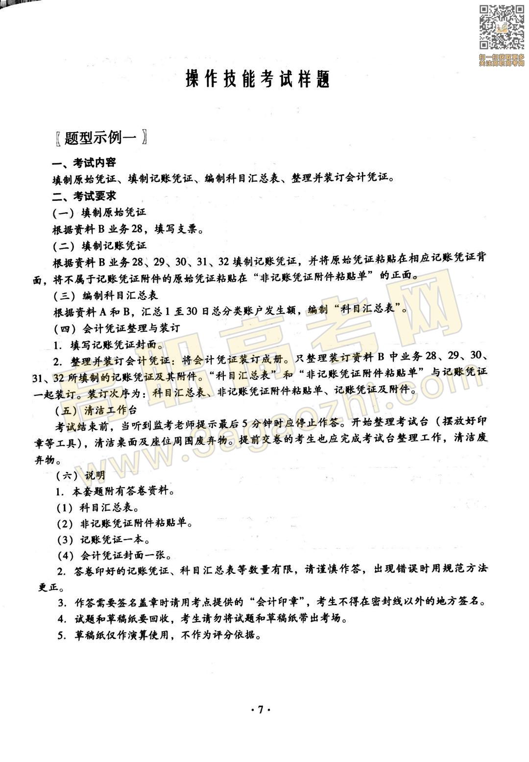 会计证书,2020年广东中职技能课程考试大纲及样题