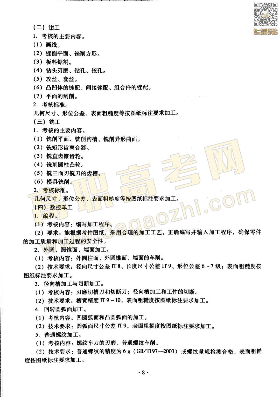 机械证书,2020年广东中职技能课程考试大纲及样题