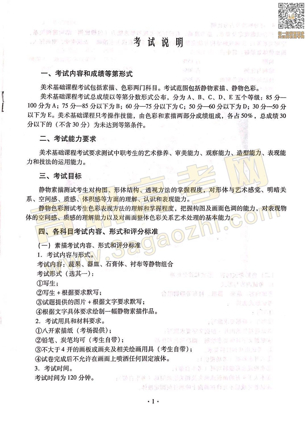 美术证书,2020年广东中职技能课程考试大纲及样题