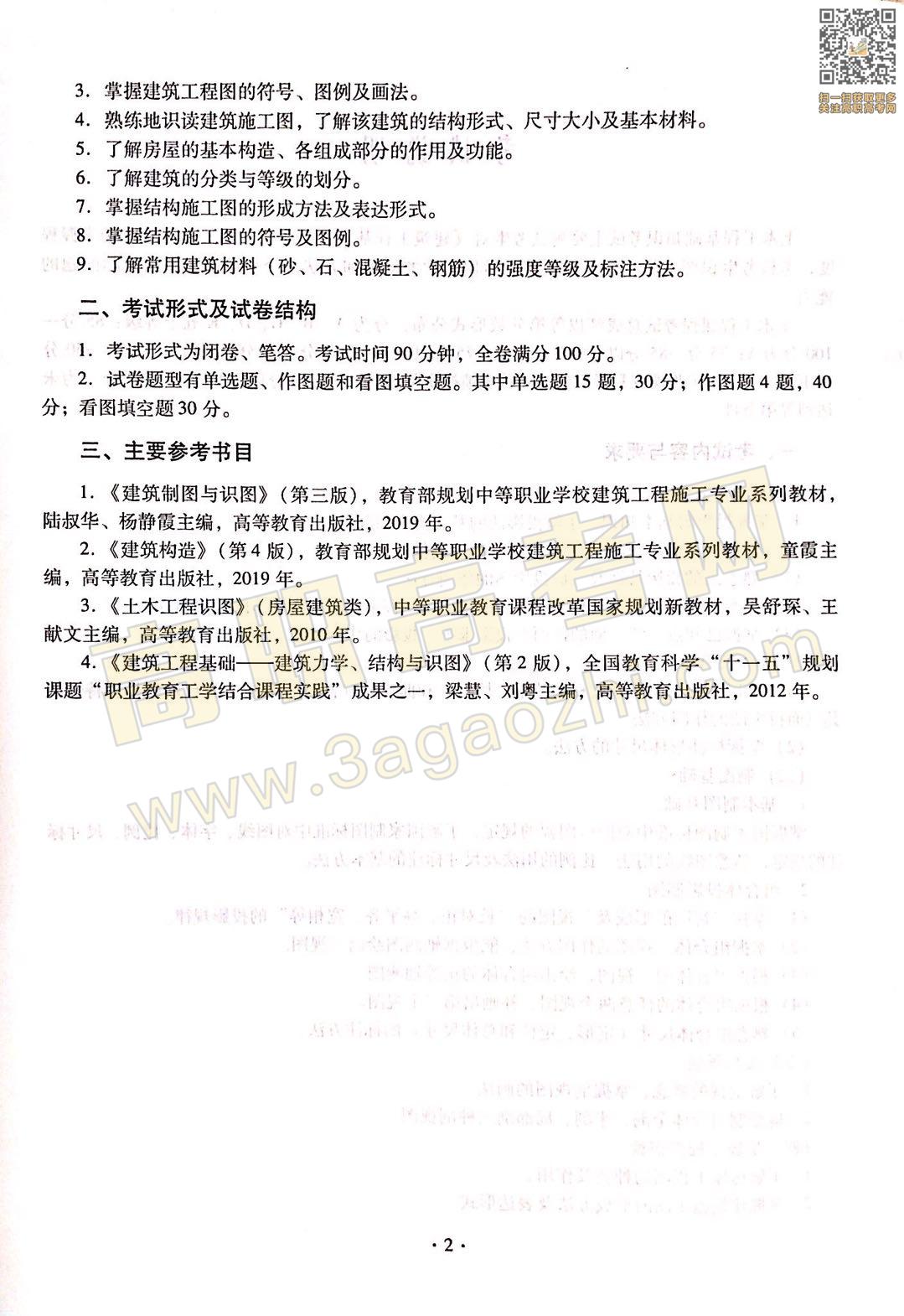 土木工程证书,2020年广东中职技能课程考试大纲及样题