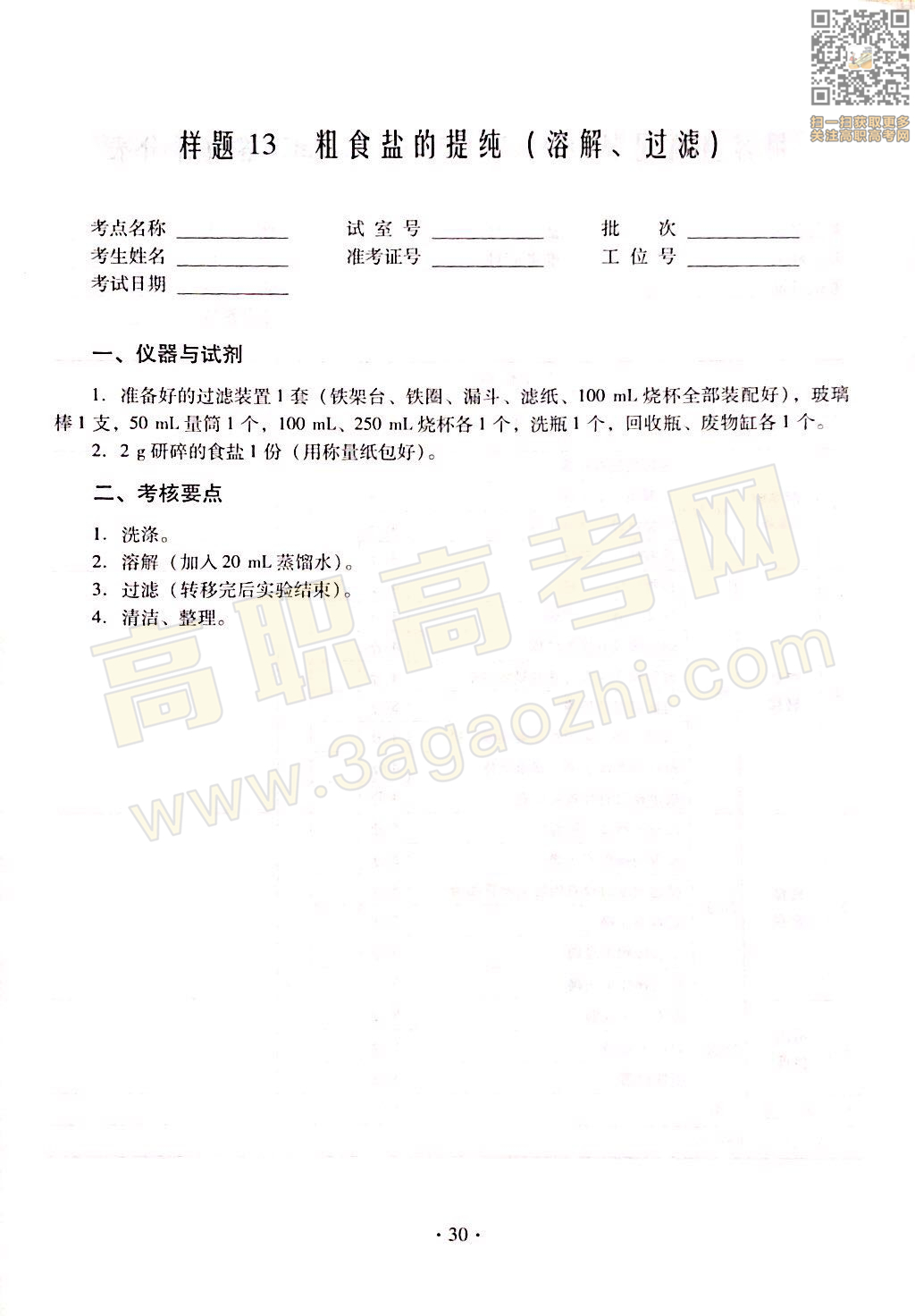化学证书,2020年广东中职技能课程考试大纲及样题