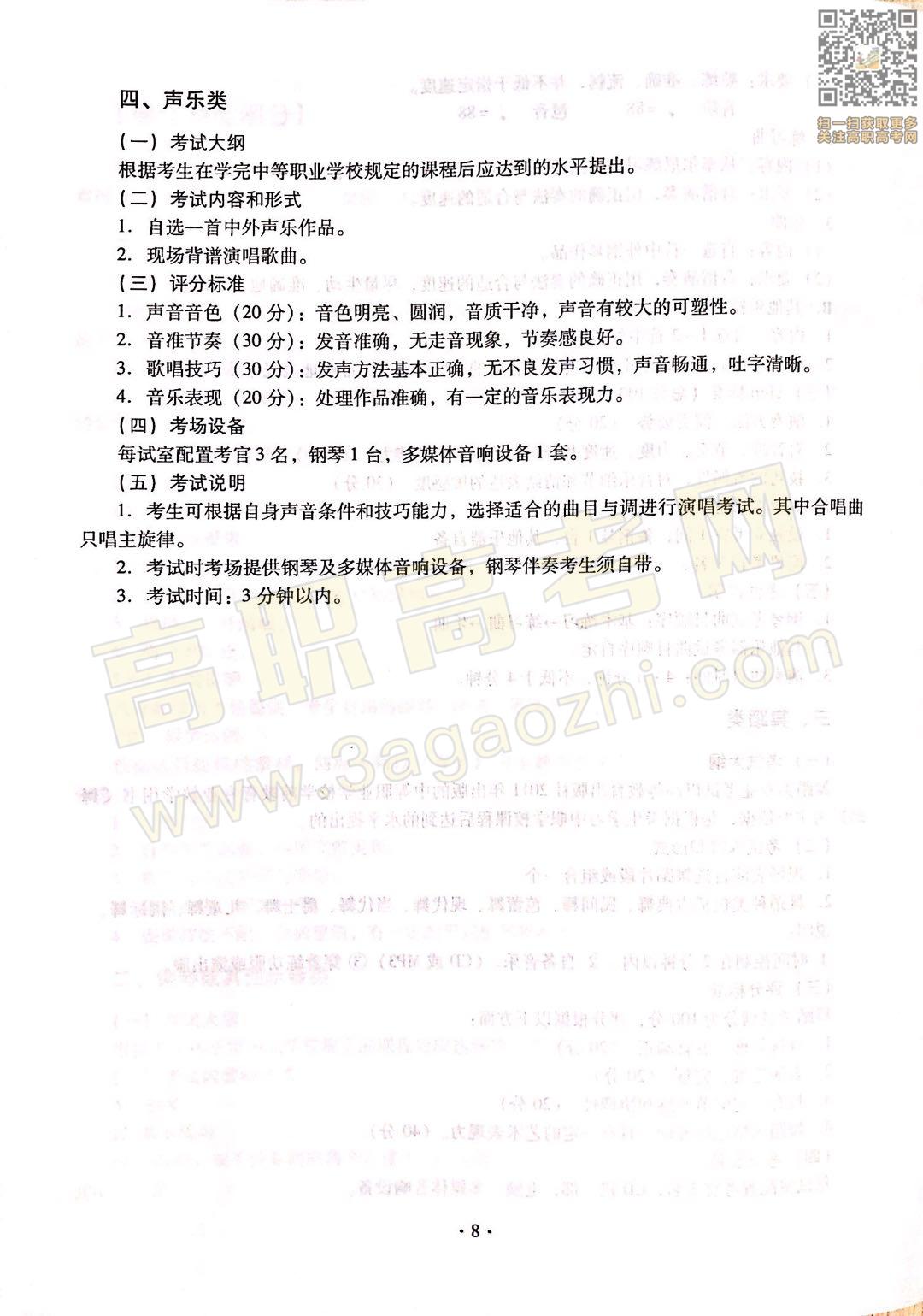 教育基础综合证书,2020年广东中职技能课程考试大纲及样题