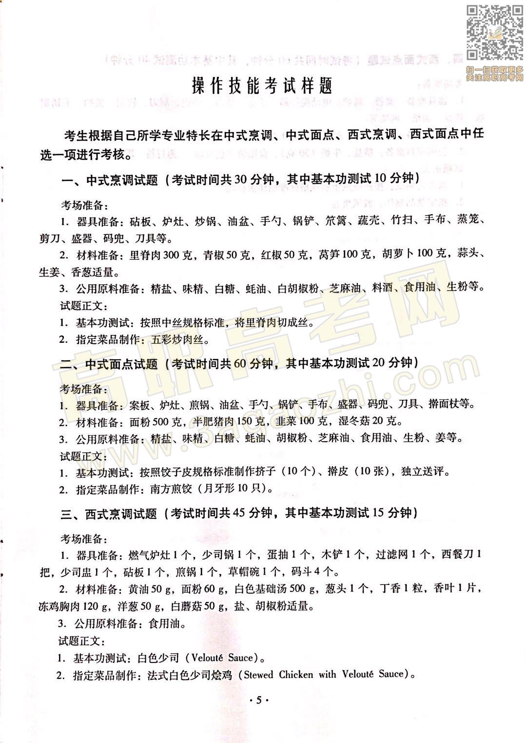 烹饪证书,2020年广东中职技能课程考试大纲及样题