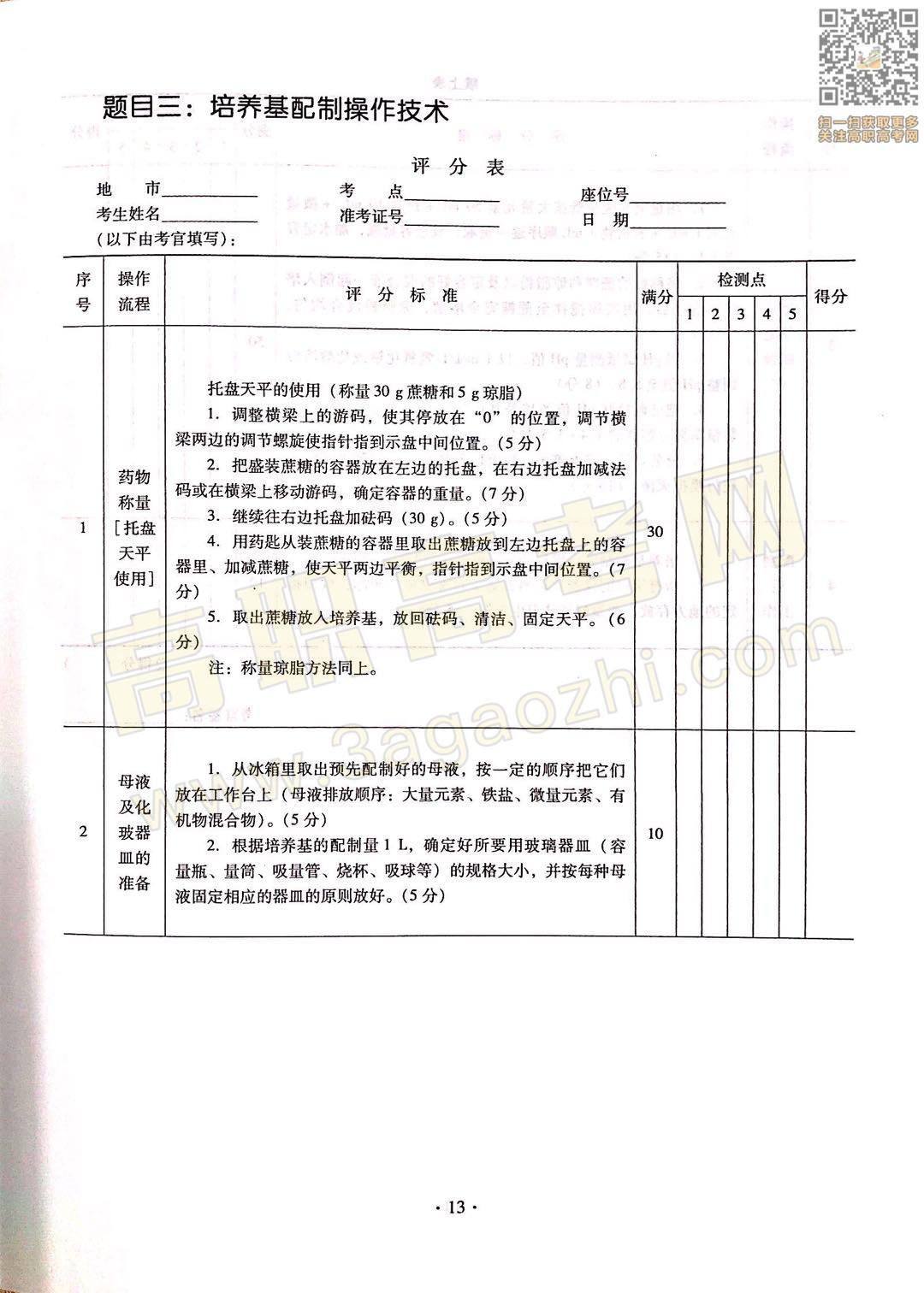 生物技术基础证书,2020年广东中职技能课程考试大纲及样题