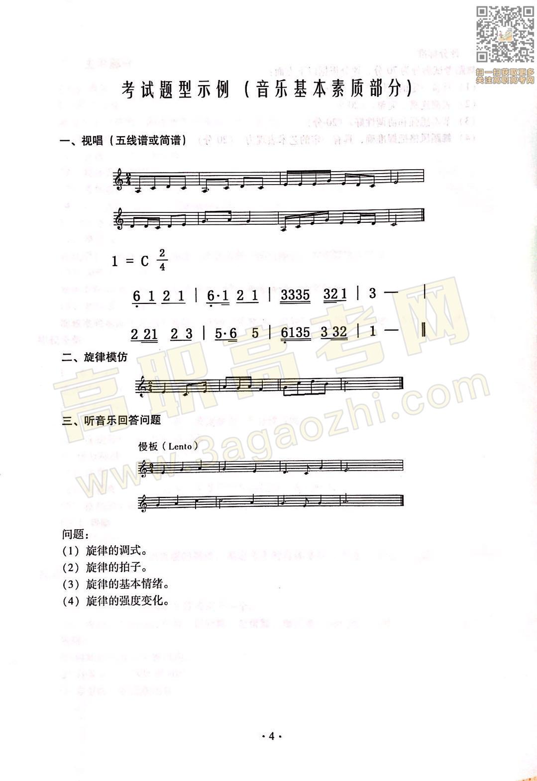 音乐综合课程证书,2020年广东中职技能课程考试大纲及样题