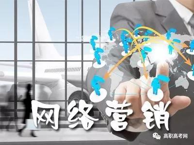 网络营销,专业介绍及就业前景【高职专业库】