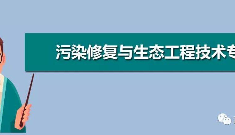 污染修复与生态工程技术,专业介绍及就业前景【高职专业库】