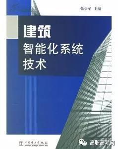 建筑智能化工程技术,专业介绍及就业前景【高职专业库】