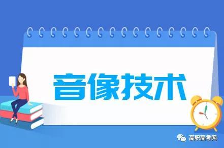 音像技术,专业介绍及就业前景【高职专业库】