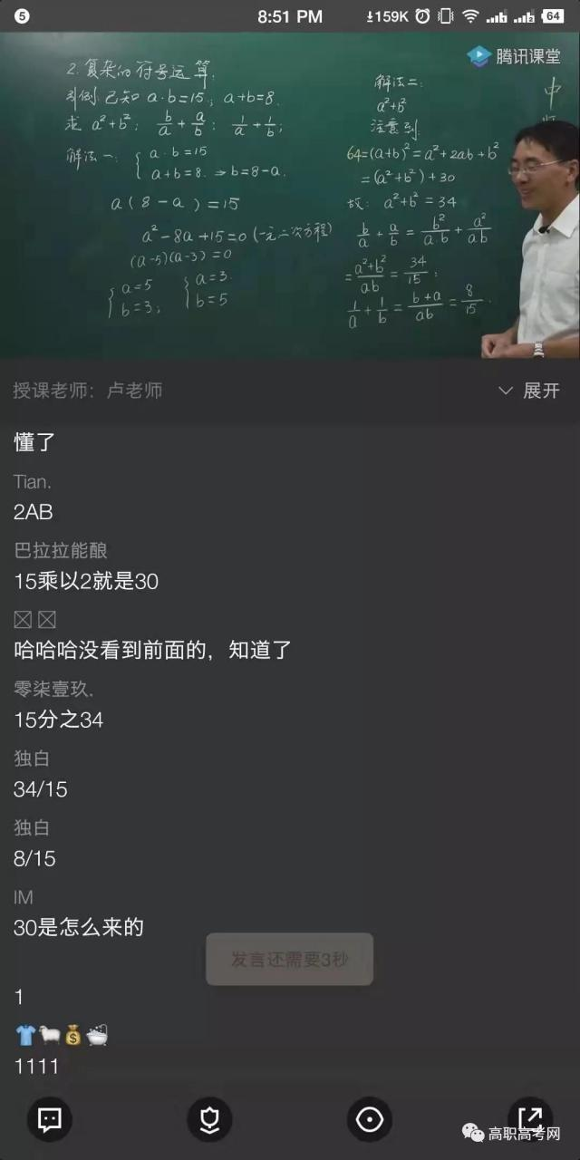 """备考高职高考""""3+证书""""网络班(直播课)"""