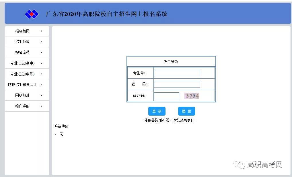 2020年5月29号最后一天报考高职自主招生(中职)!