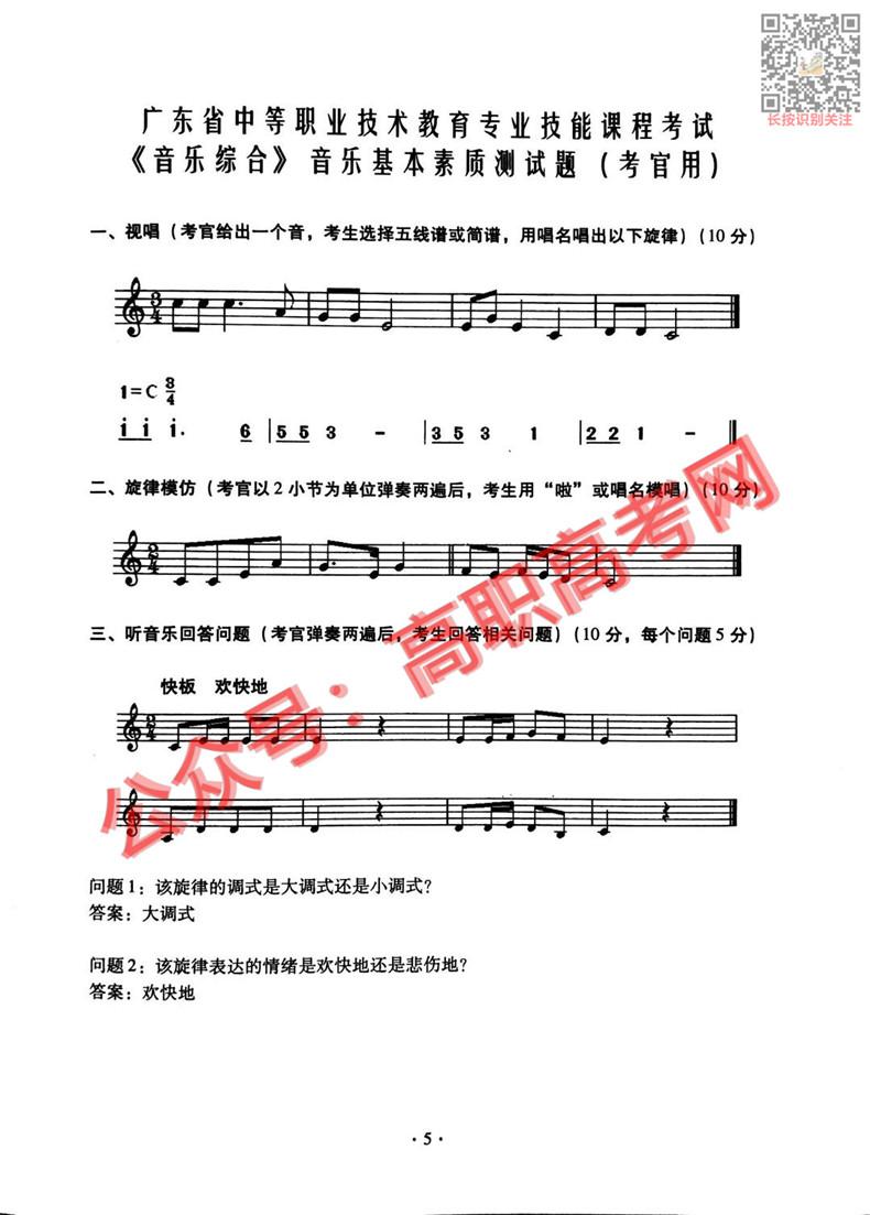 音乐综合证书:2021年广东中职技能课程考试大纲